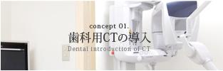 歯科用CTの導入